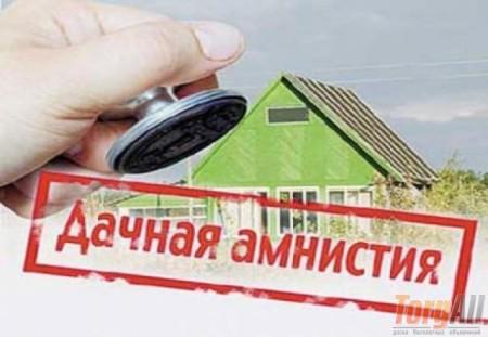 дачная амнистия, регистрация дома
