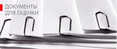 документы для оценки жилья