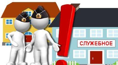кто может приватизировать служебное жилье