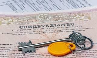 право собственности на дачный дом