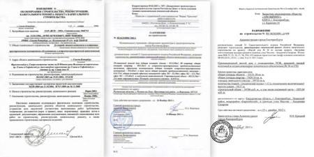 документы на строительство