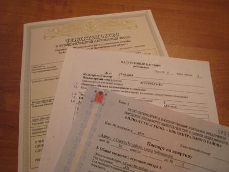 документы на приватизацию