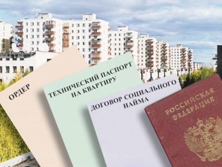 пакет документов для приватизации