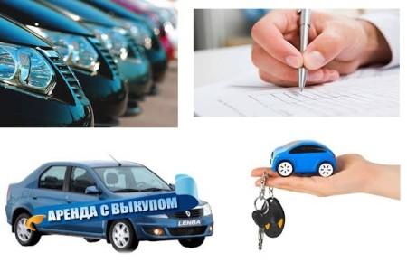как составить договор для аренды авто