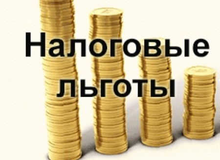 льготы пенсонерам на налоги