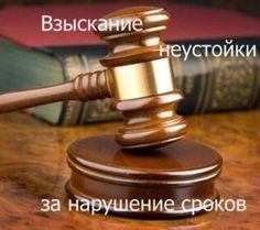 Неустойка по договору долевого участия через суд