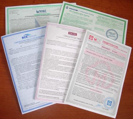 оформления договора страхования