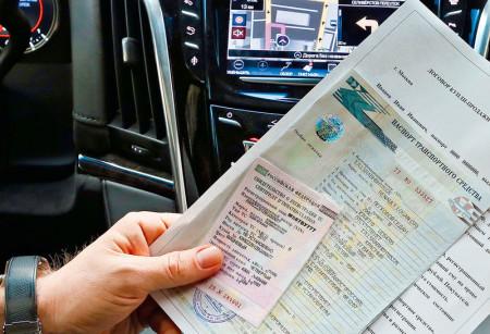 список документов для продажи авто