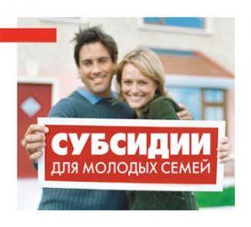 кто может оформить субсидию на покупку жилья