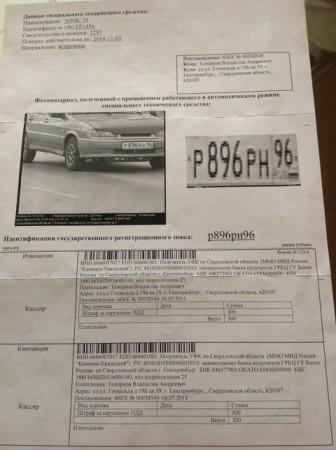 квитанция для оплаты штрафа
