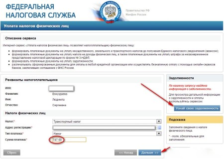 оплата налога онлайн