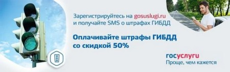 онлайн оплата штрафа гибдд