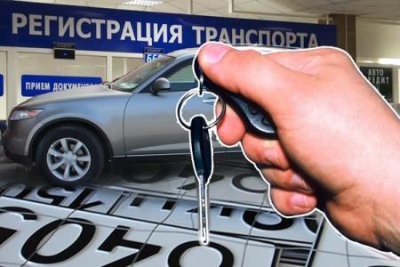снятие авто с учета при перерегистрации