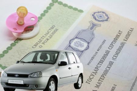 как купить машину на материнский капитал - правила оформления