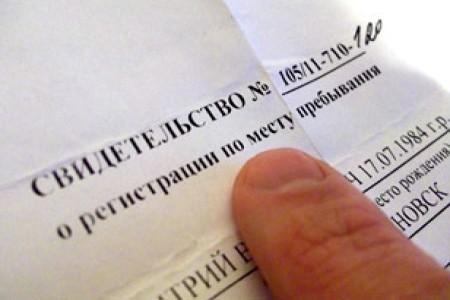 сколько можно жить без прописки в паспорте и регистрации