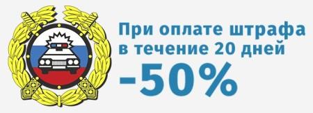 скидка 50% при оплате штрафа