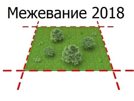 межевание земельного участка бесплатно - закон 2018