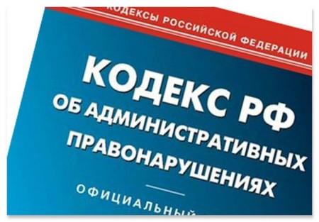 административное законодательство