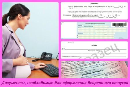 документы для оформления декретного отпуска и выплат в декретный отпуск