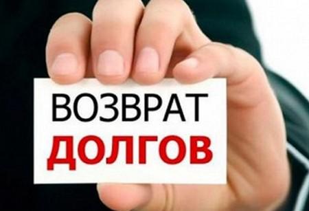 взыскание долга с физических лиц по закону