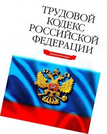трудовой кодекс россии