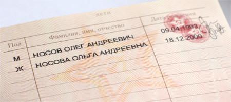 как вписать детей в паспорт