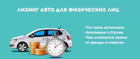 примущества лизинга авто
