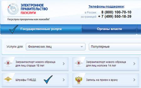 оплата шторафа ГИБДД без комиссии онлайн на портале Госуслуг