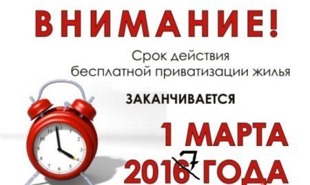 срок окончания бесплатной приватизации в 2017 году