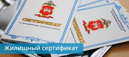 понятие государственного жилищного сертификата