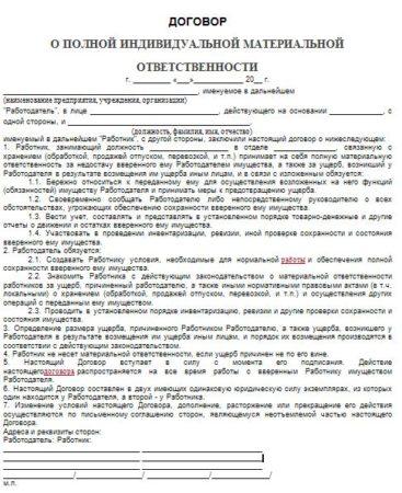 образец договора о полной материальной ответсвенности работника