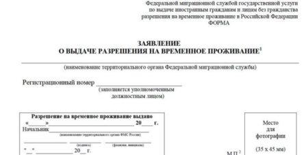 заявление на получение разрешения на временное проживание
