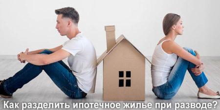 как поделить ипотечную квартиру при разводе