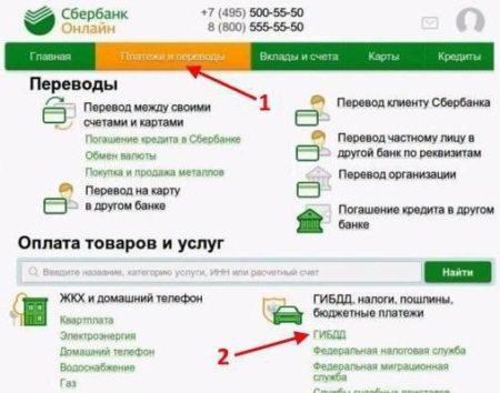сбербанк онлайн для оплаты штрафов ГИБДД без комиссии