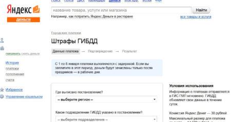 оплата штрафов ГИБДД онлайн через яндекс деньги без комиссии