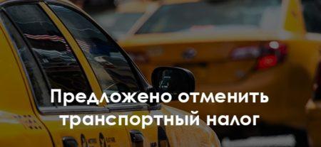 будет ли отменен налог на транспорт в 2017 году