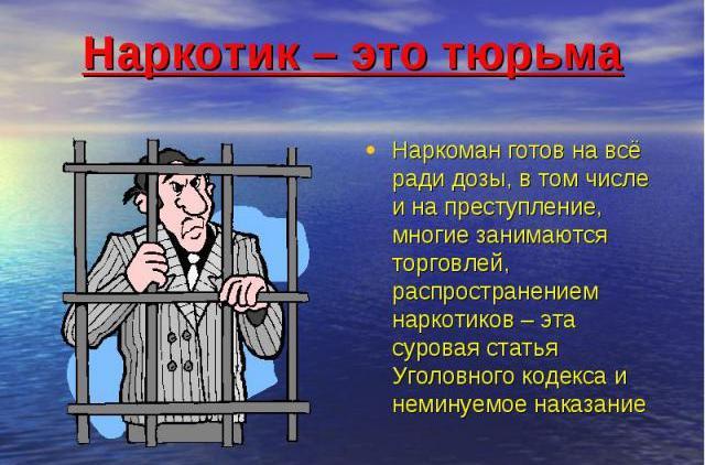 наказание за распространение наркотиков