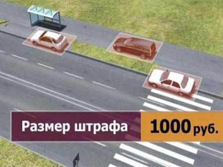 размер штрафа за парковку на тротуаре