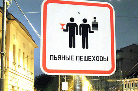 сбил пьяного пешехода, будет ли наказание