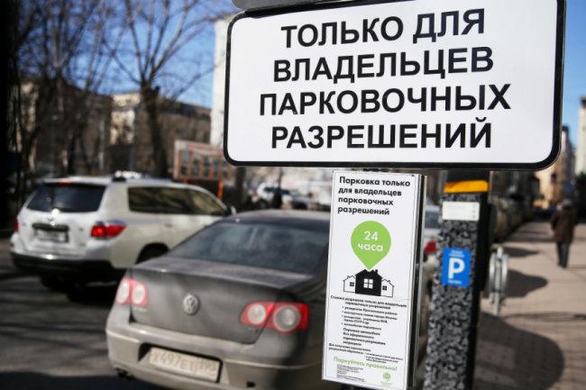парковочное место для резидентов
