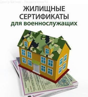 жилищный сертификат военным