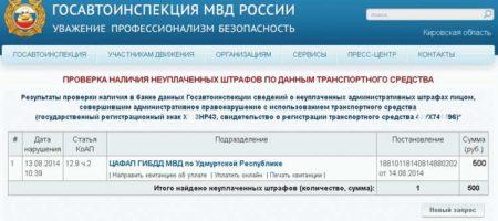 оплата штрафа ГИБДД без комисси оналйн на официальном айте