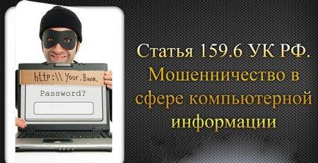 статья 159 ук рф за мошенничество