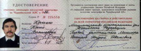 документы участника ЧАЭС
