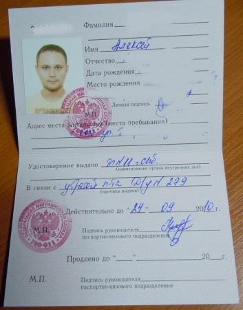выдача временного паспорта при замене