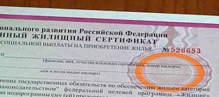кто имеет право получить жилищный сертификат