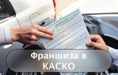 франшиза в автостраховании КАСКО