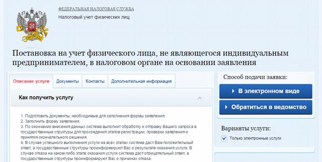 заявление на получение ИНН онлайн