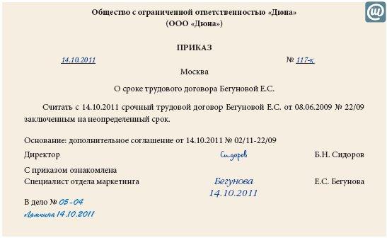приказ об изменении трудового договора