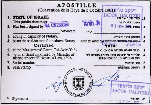 апостиль на зраильском документе